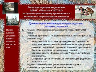 Чернь 2011 Страницы истории Духовно-нравственное просвещение педагогов, учащи