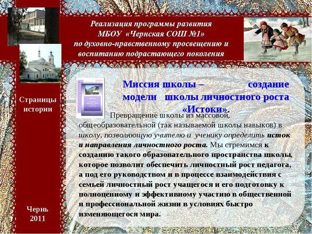 Чернь 2011 Страницы истории Страницы истории Чернь 2011 Миссия школы – создан...