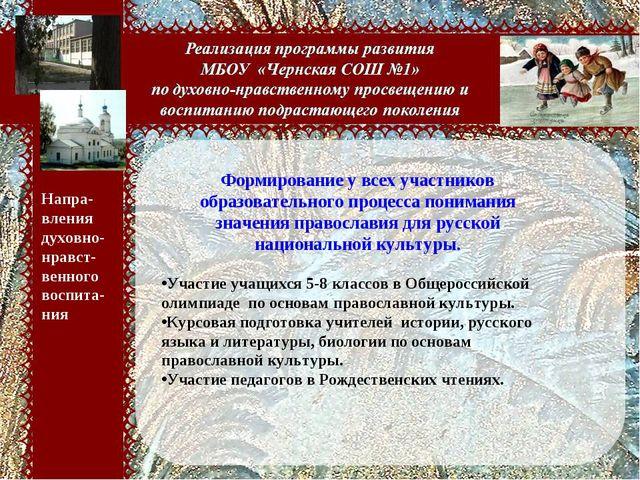 Чернь 2011 Страницы истории Формирование у всех участников образовательного п...