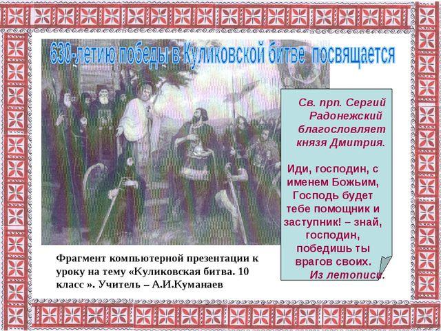Св. прп. Сергий Радонежский благословляет князя Дмитрия. Иди, господин, с име...
