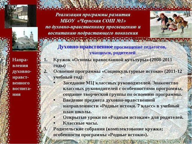 Чернь 2011 Страницы истории Духовно-нравственное просвещение педагогов, учащи...