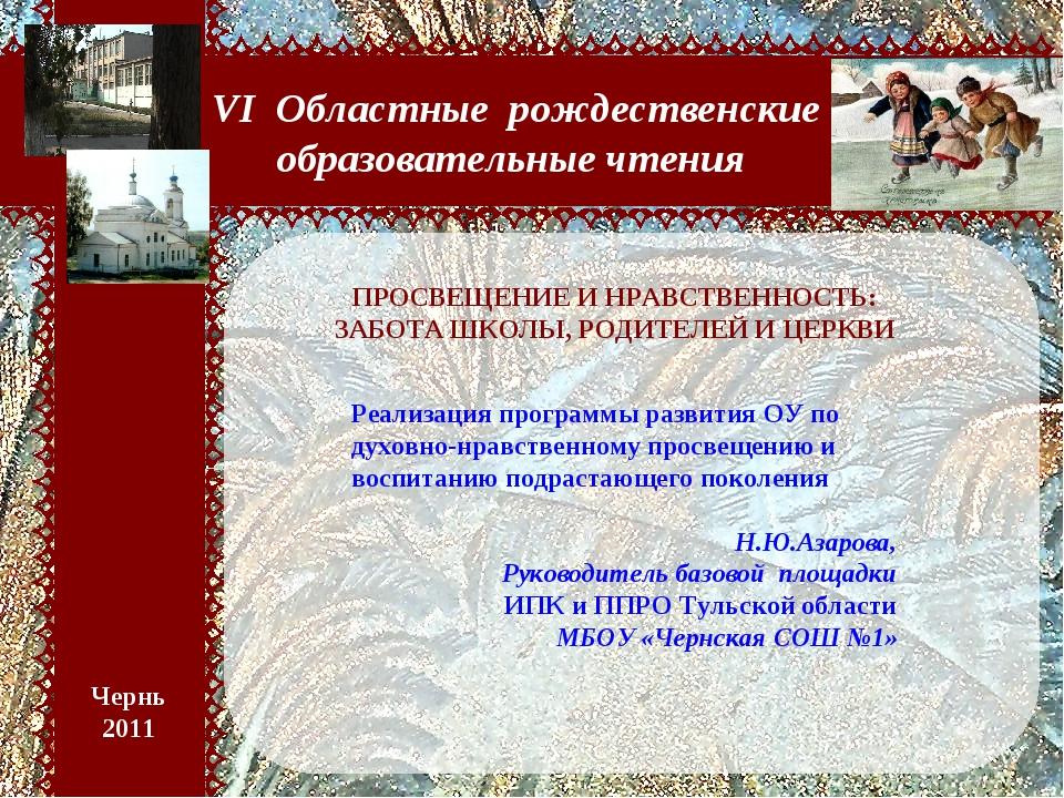 VI Областные рождественские образовательные чтения Чернь 2011 ПРОСВЕЩЕНИЕ И Н...