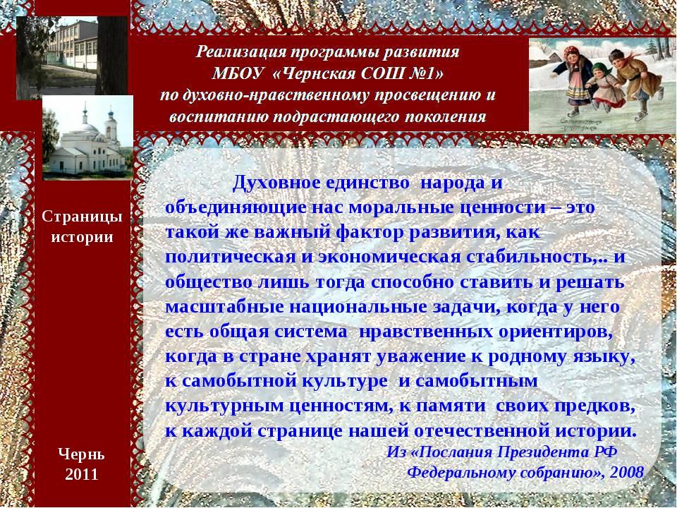 Чернь 2011 Страницы истории Страницы истории Чернь 2011 Духовное единство на...