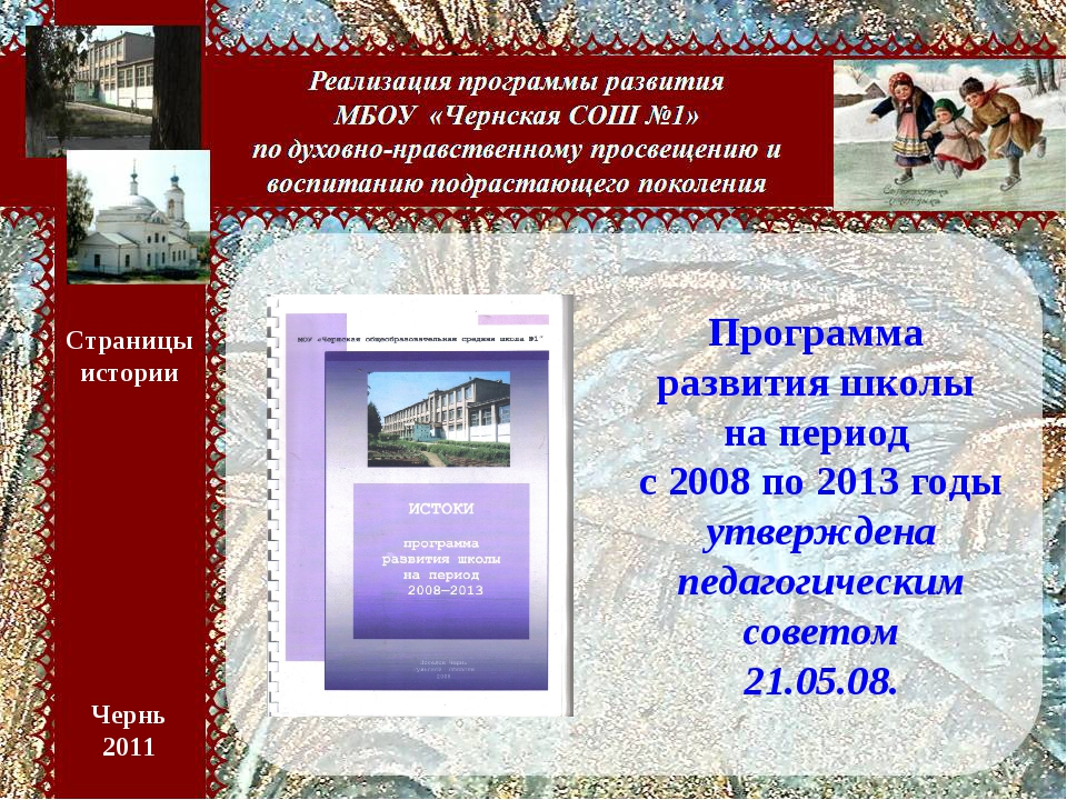 Чернь 2011 Страницы истории Страницы истории Чернь 2011  Программа развития...