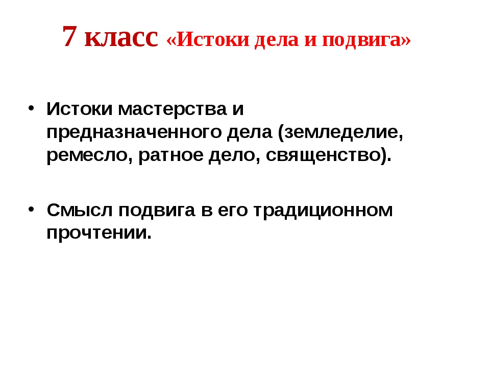 7 класс «Истоки дела и подвига» Истоки мастерства и предназначенного дела (зе...