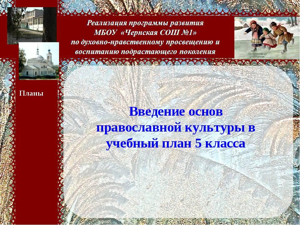 Чернь 2011 Страницы истории Планы Введение основ православной культуры в учеб...
