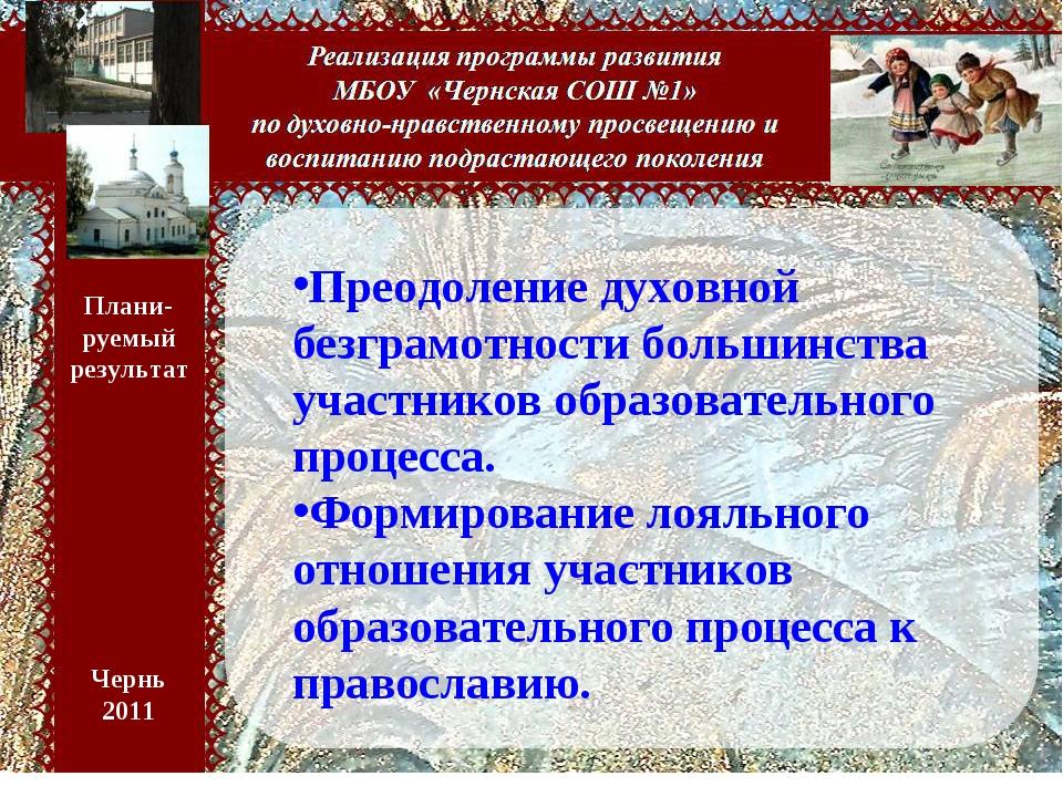Чернь 2011 Страницы истории Плани-руемый результат Преодоление духовной безгр...