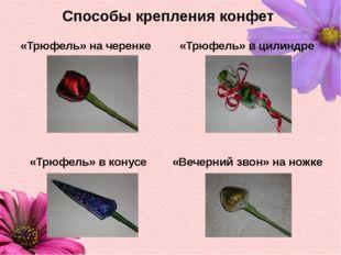 Способы крепления конфет «Трюфель» на черенке «Трюфель» в цилиндре «Трюфель»