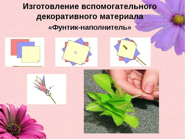 Изготовление вспомогательного декоративного материала «Фунтик-наполнитель»