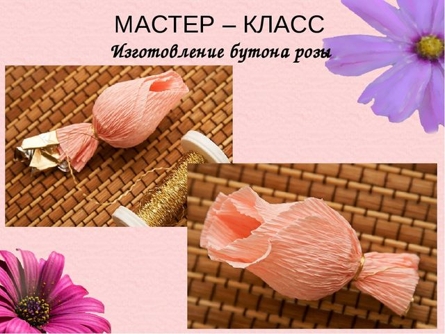 МАСТЕР – КЛАСС Изготовление бутона розы