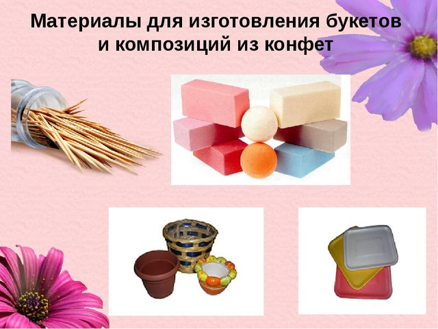 Материалы для изготовления букетов и композиций из конфет