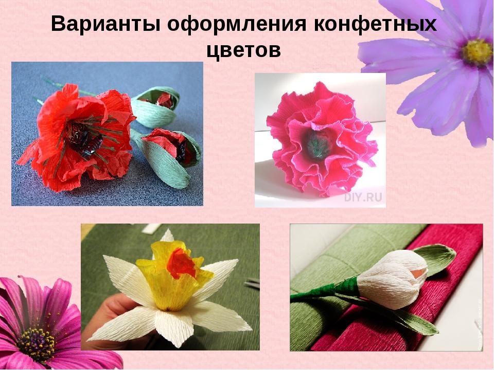 Варианты оформления конфетных цветов