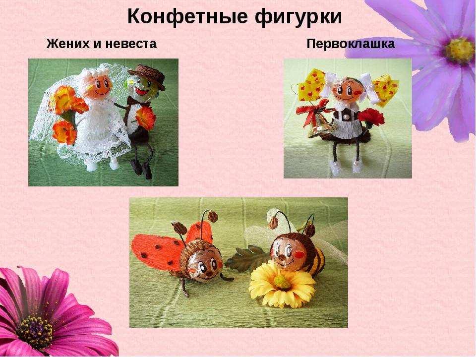 Конфетные фигурки Жених и невеста Первоклашка Мушка и пчёлка