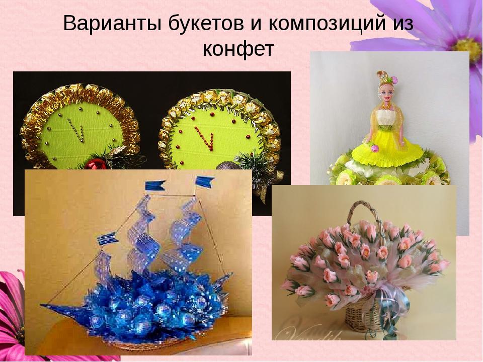 Варианты букетов и композиций из конфет