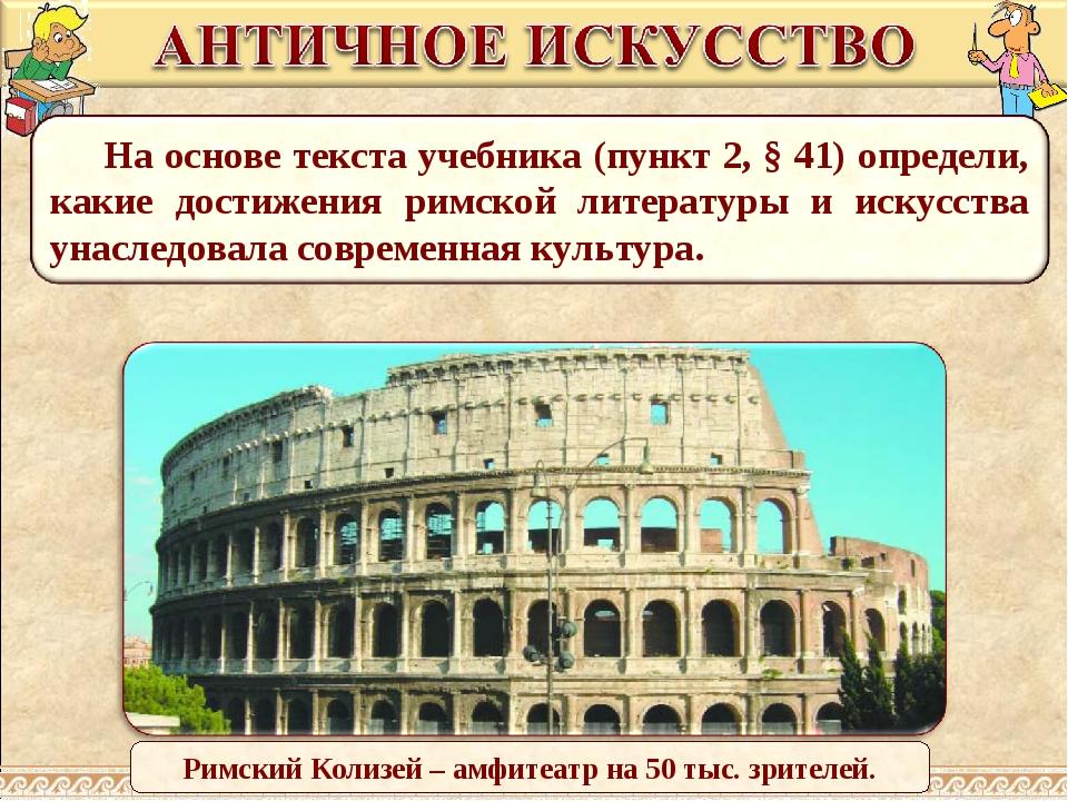 Римский Колизей – амфитеатр на 50 тыс. зрителей.