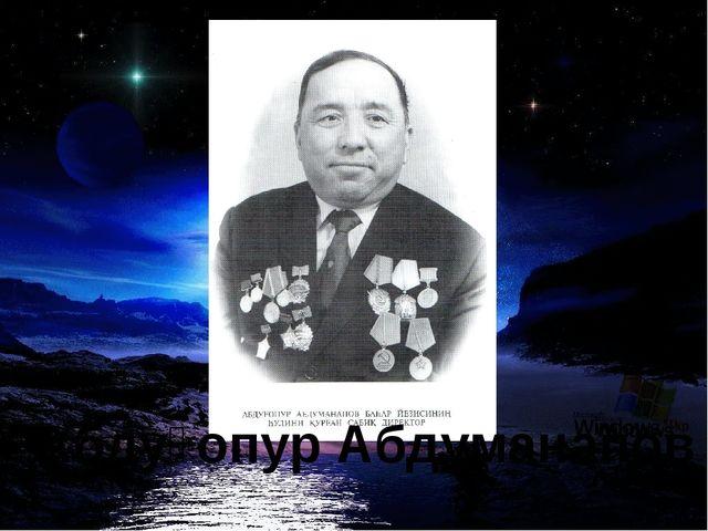 Абдуғопур Абдуманапов