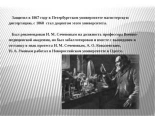 Защитил в 1867 году в Петербургском университете магистерскую диссертацию, с