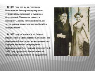 В 1873 году его жена Людмила Васильевна Феодорович умерла от туберкулёза, ск