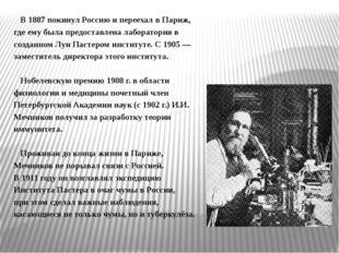 В 1887 покинул Россию и переехал в Париж, где ему была предоставлена лаборат
