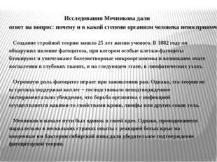 Исследования Мечникова дали ответ на вопрос: почему и в какой степени организ
