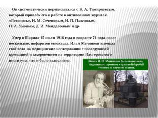 Он систематически переписывался с К.А.Тимирязевым, который привлёк его к р