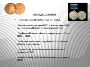 НАГРАДЫ И ЗВАНИЯ Почётный член Петербургской АН (1902). Защитил магистерскую