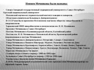 Именем Мечникова были названы: Северо-Западный государственный медицинский ун