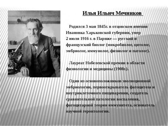 Илья Ильич Мечников Родился 3мая1845г. в отцовском имении Ивановка Харьковс...