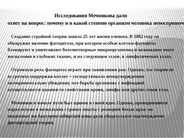 Исследования Мечникова дали ответ на вопрос: почему и в какой степени организ...