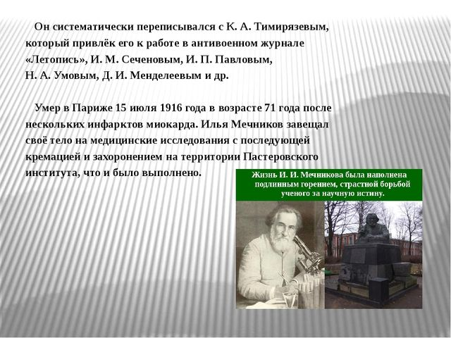 Он систематически переписывался с К.А.Тимирязевым, который привлёк его к р...