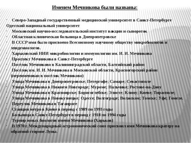 Именем Мечникова были названы: Северо-Западный государственный медицинский ун...