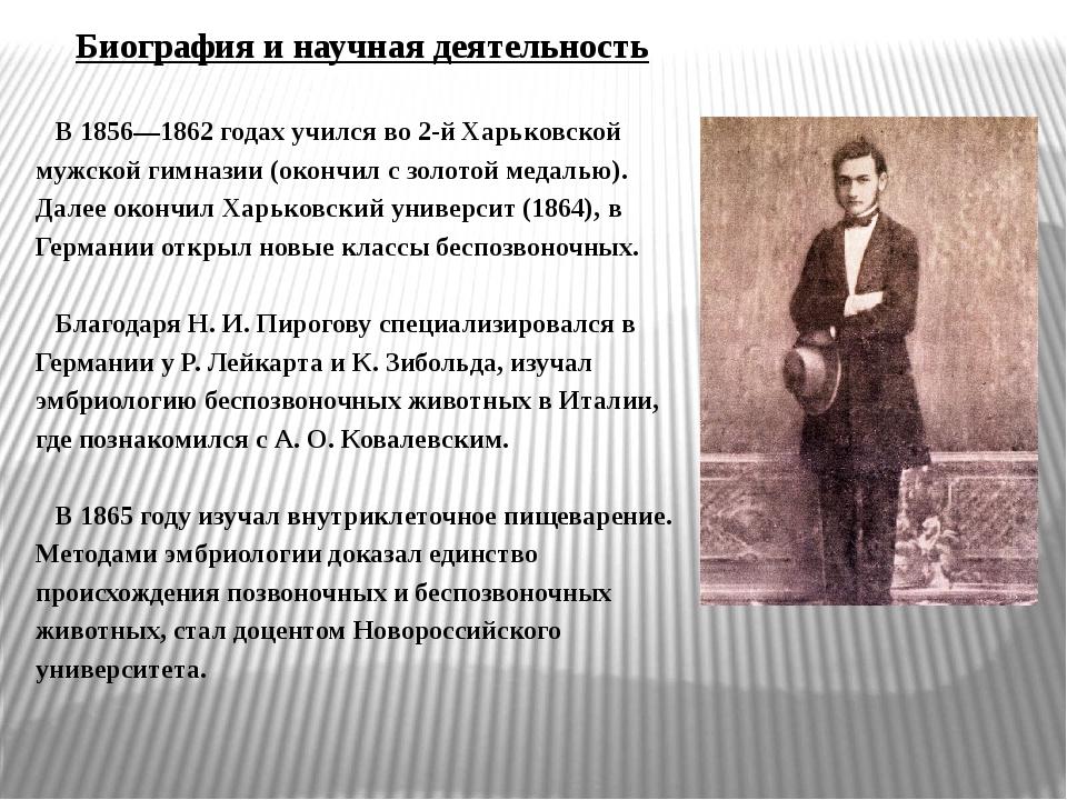 Биография и научная деятельность В 1856—1862 годах учился во 2-й Харьковской...