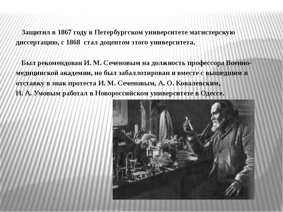 Защитил в 1867 году в Петербургском университете магистерскую диссертацию, с...