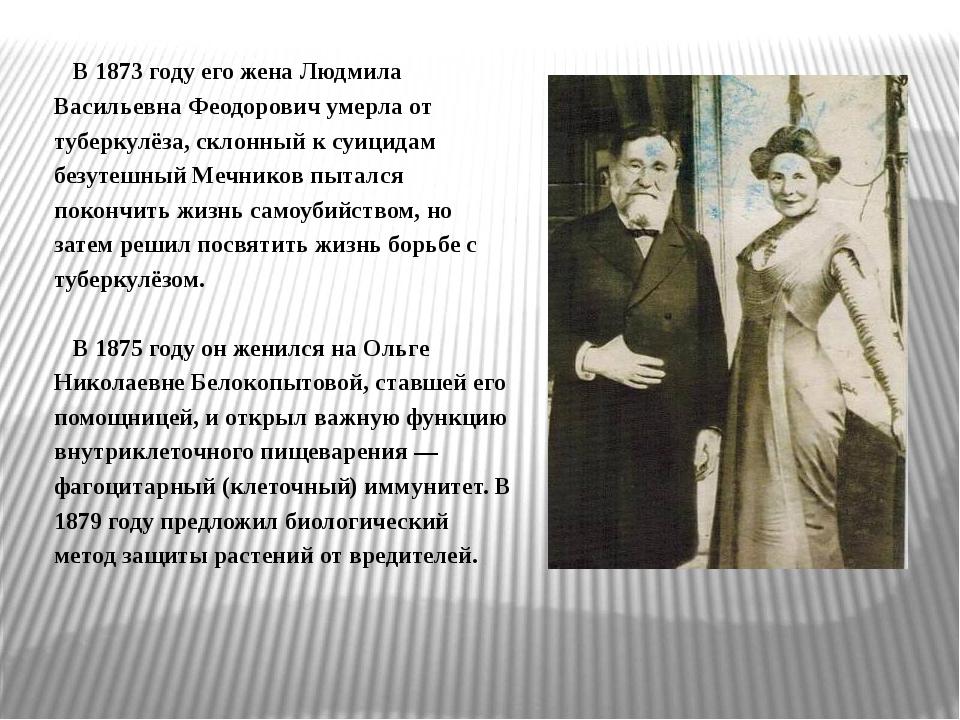 В 1873 году его жена Людмила Васильевна Феодорович умерла от туберкулёза, ск...
