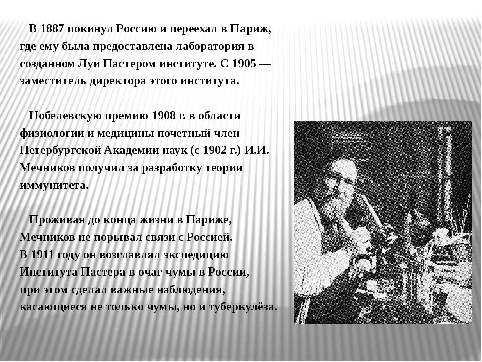 В 1887 покинул Россию и переехал в Париж, где ему была предоставлена лаборат...