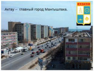 Актау – главный город Мангышлака.