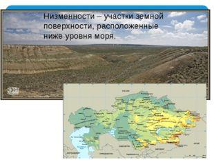 Низменности – участки земной поверхности, расположенные ниже уровня моря.