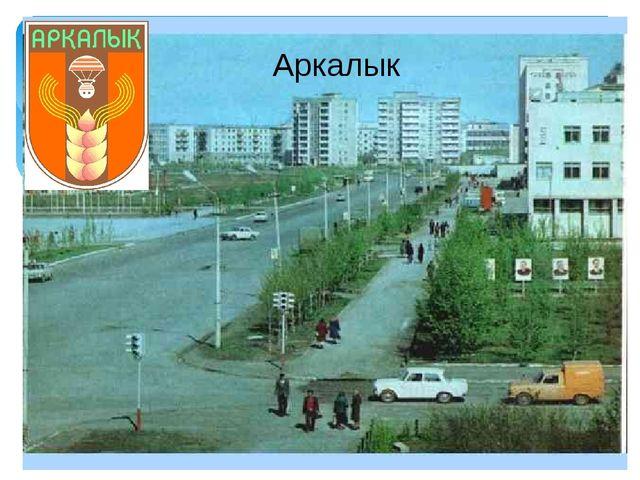 Аркалык