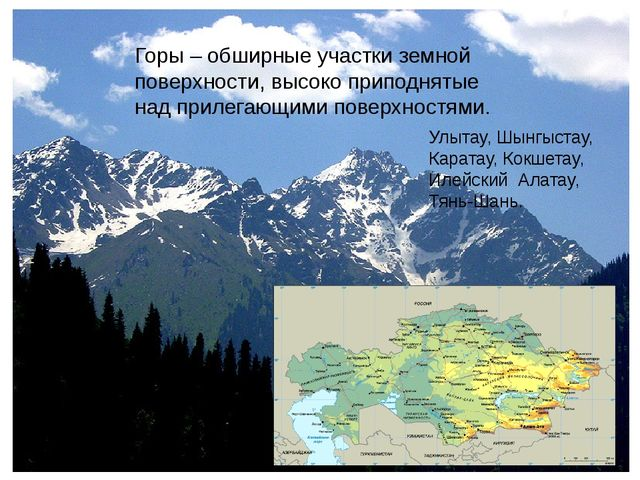 Горы – обширные участки земной поверхности, высоко приподнятые над прилегающи...