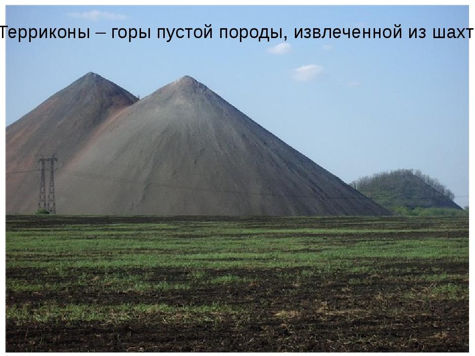 Терриконы – горы пустой породы, извлеченной из шахт.