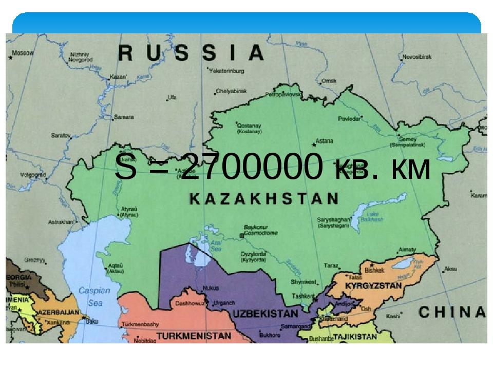 S = 2700000 кв. км