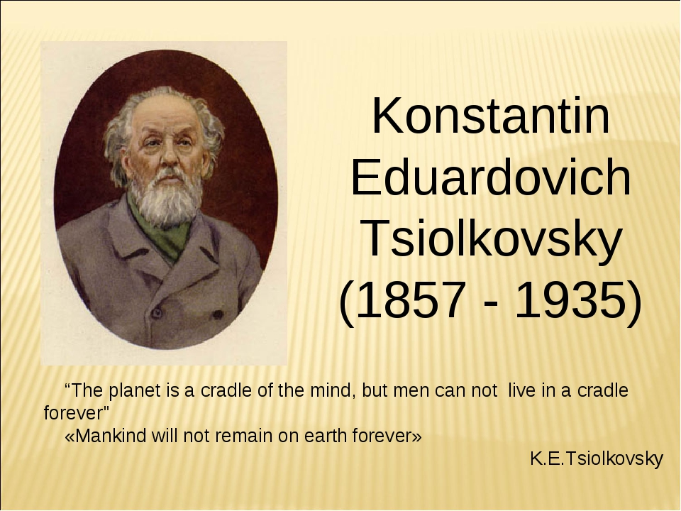 "Konstantin Eduardovich Tsiolkovsky (1857 - 1935) ""The planet is a cradle of t..."