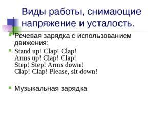 Речевая зарядка с использованием движения: Stand up! Clap! Clap! Arms up! Cla