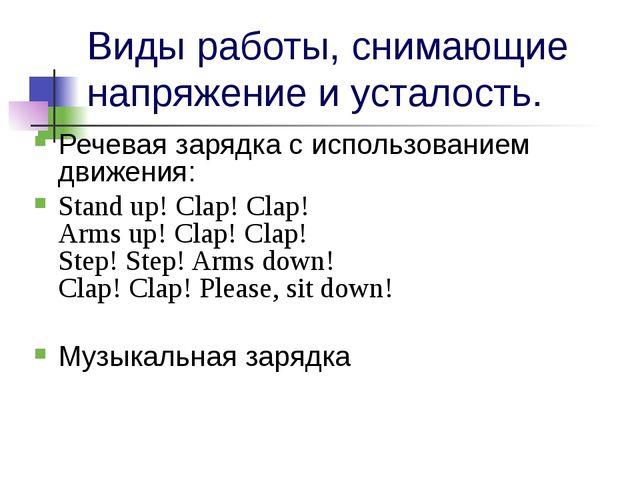 Речевая зарядка с использованием движения: Stand up! Clap! Clap! Arms up! Cla...