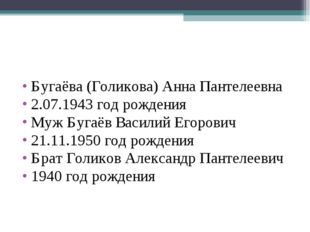 Бугаёва (Голикова) Анна Пантелеевна 2.07.1943 год рождения Муж Бугаёв Василий