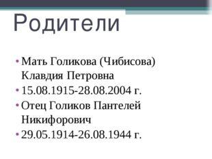 Родители Мать Голикова (Чибисова) Клавдия Петровна 15.08.1915-28.08.2004 г. О