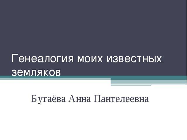 Генеалогия моих известных земляков Бугаёва Анна Пантелеевна