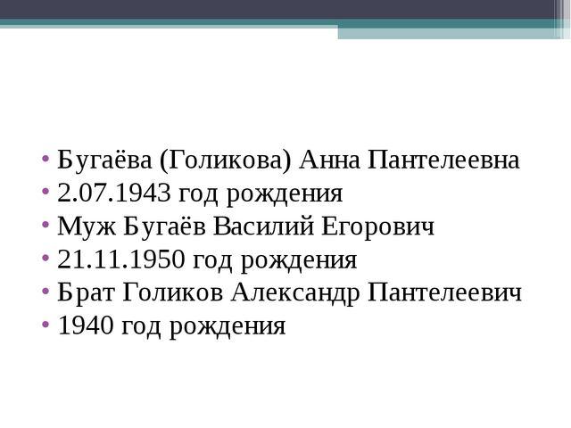 Бугаёва (Голикова) Анна Пантелеевна 2.07.1943 год рождения Муж Бугаёв Василий...