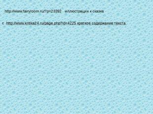 http://www.fairyroom.ru/?p=23392 иллюстрации к сказке с http://www.kritika24