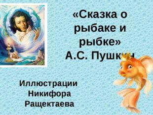 «Сказка о рыбаке и рыбке» А.С. Пушкин Иллюстрации Никифора Ращектаева